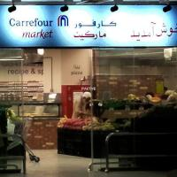 Carrefour (Muhammadpura), lahore